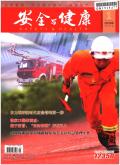 安全与健康(上半月版)