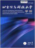 北京信息科技大学学报(自然科学版)
