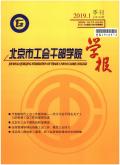 北京市工会干部学院学报