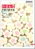 北京文学·中篇小说月报