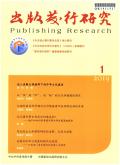 出版发行研究