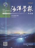 海洋学报(中文版)