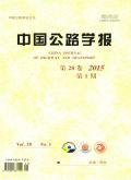 中国公路学报