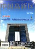 中国高新区