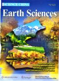 中国科学:地球科学(英文版)