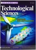 中国科学:技术科学(英文版)