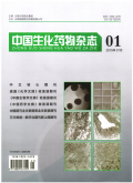 中国生化药物杂志