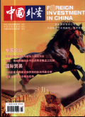 中国外资(下半月)