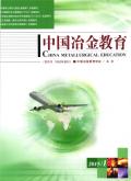 中国冶金教育