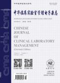 中华临床实验室管理电子杂志