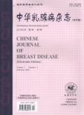 中华乳腺病杂志(电子版)