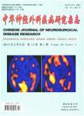 中华神经外科疾病研究杂志