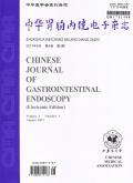 中华胃肠内镜电子杂志