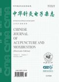 中华针灸电子杂志