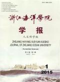 浙江海洋学院学报(人文科学版)