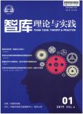 智库理论与实践