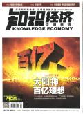 知识经济(中国直销)