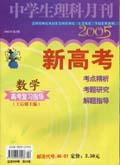 中学生理科月刊(高中版)
