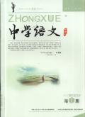 中学语文(中旬·读写新空间)
