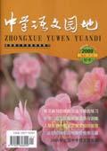 中学语文园地(初中版)