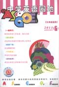 中学英语园地(八、九年级适用版)